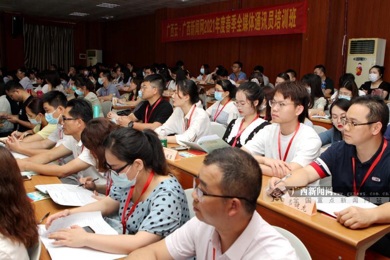 广西云·广西新闻网2021年度春季全媒体通讯员培训班开班