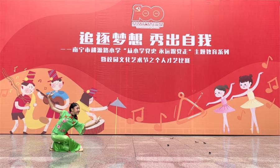 童声妙舞秀出自我 南宁市桃源路小学文化艺术节灿烂校园