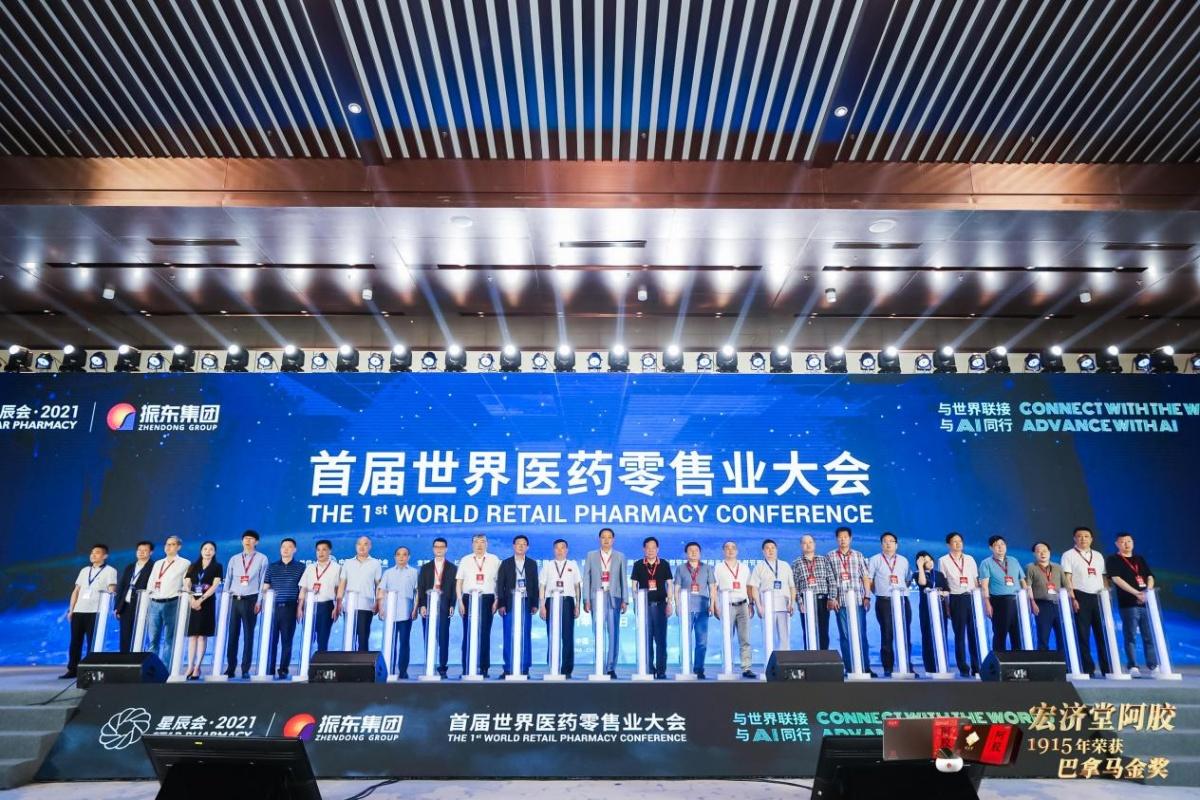 首届世界医药零售业大会开幕 推进药品监管科学方案