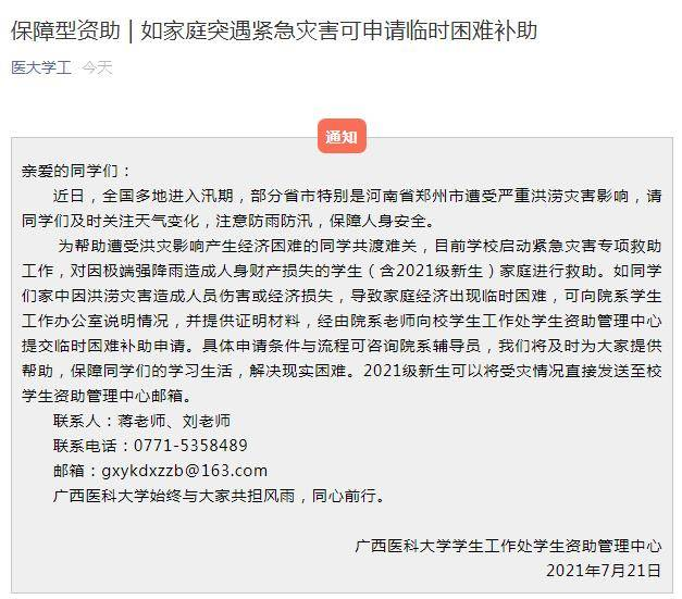 """""""豫""""你一起!广西高校为受灾学生提供临时困难补助"""