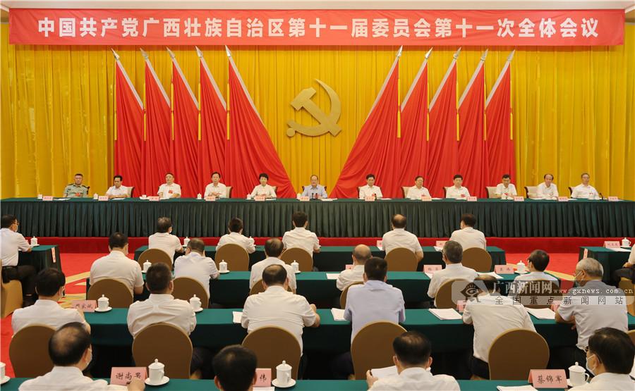 中国共产党广西壮族自治区第十一届委员会第十一次全体会议公报
