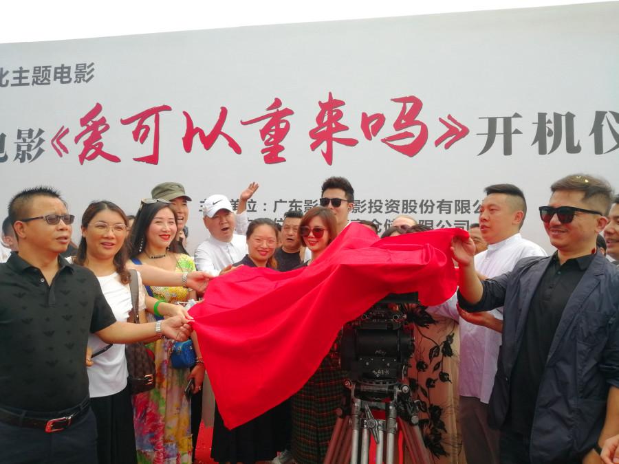 电影《爱可以重来吗》在钦州市举行了开机仪式