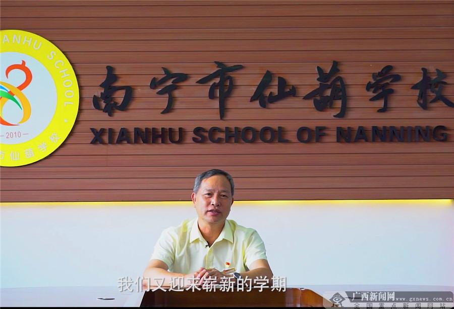 文明同行 强国有我!南宁市仙葫学校举行新学期开学典礼