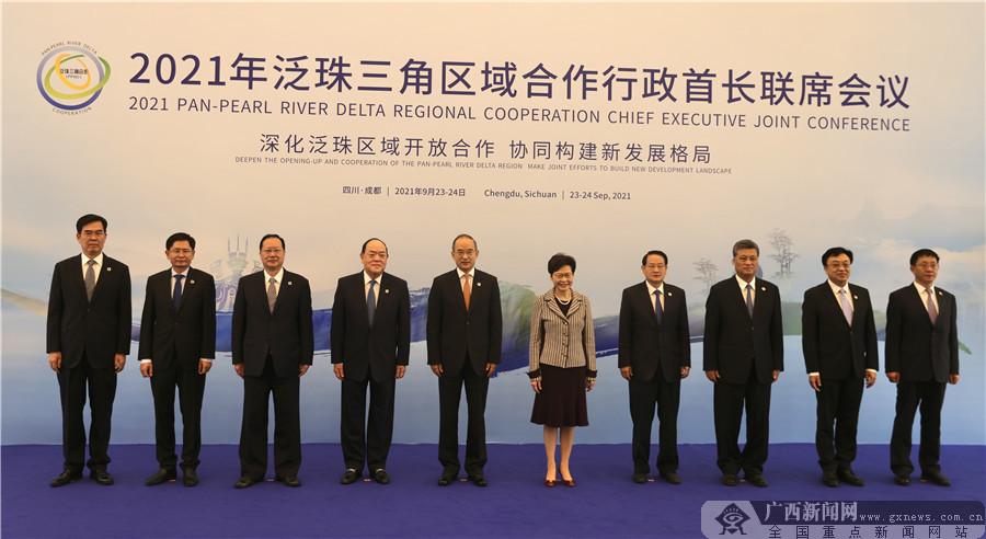 2021年泛珠三角区域合作行政首长联席会议举行 蓝天立率广西政府代表团出席