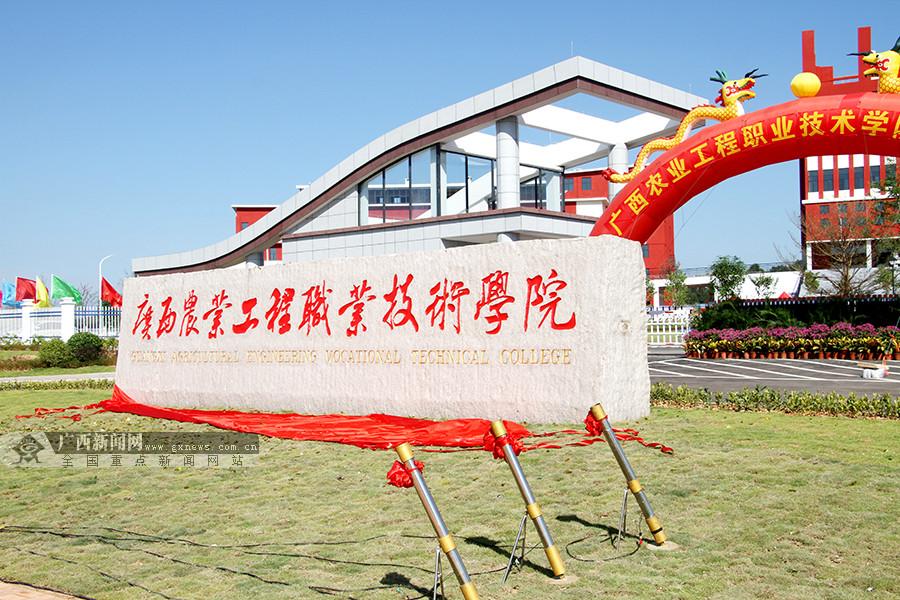 广西农业工程职业技术学院举行揭牌仪式