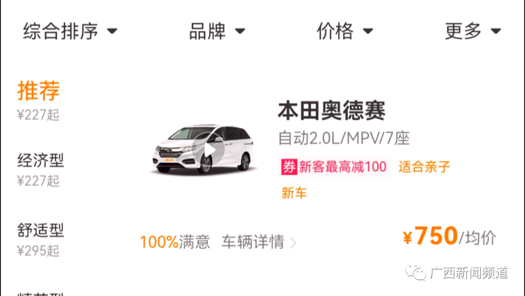 """""""十一""""出行你租车了吗?热门车型涨幅约50%"""