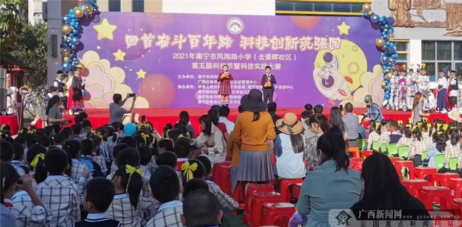 南宁市凤翔路小学举行第五届科技节 校园掀起科技热潮(图)