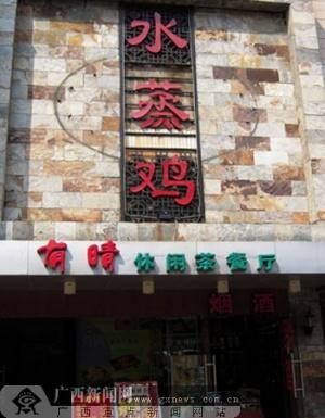 南宁有晴休闲茶餐厅