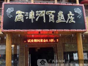 西津河百鱼庄  横县鱼生美食
