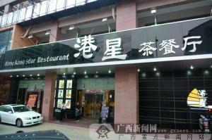 南宁港星茶餐厅