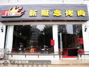 南宁九城新概念烤肉 首家无烟纸上烤肉