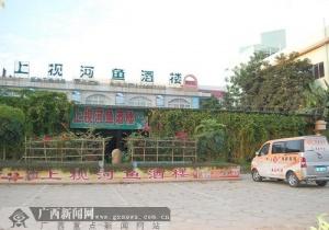 南宁:上枧河鱼酒楼