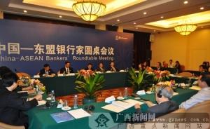银行家圆桌会议:倡议发展为自贸区常设机制