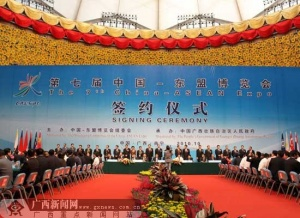 中国-东盟博览会一批重大经济合作项目签约