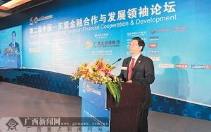 中国-东盟金融合作与发展领袖论坛在邕举行