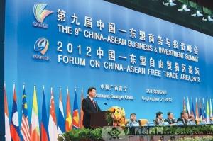 第九届中国-东盟商务与投资峰会举行