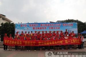 邕宁青年志愿者宣誓上岗  助整洁畅通有序大行动