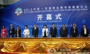 2013中国-东盟职业教育联展暨论坛开幕