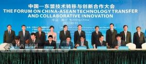 中国-东盟技术转移与创新合作大会召开