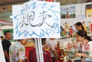 """农业展最后一日上演""""清仓""""盛宴 大妈扫货劲头足"""