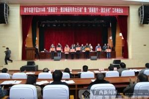 """邕宁表彰清洁乡村活动""""十佳村"""" 中和乡获5万奖金"""