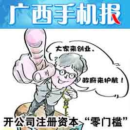 """[民生]广西开公司资本""""零门槛"""""""