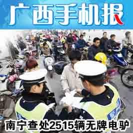 [关注]南宁交警查处2515辆无牌电驴