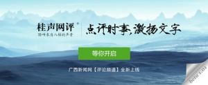 《桂声·网评》评论频道上线