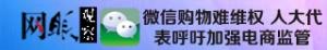 微信购物难维权代表呼吁加强电商监管