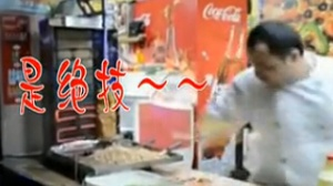 """男子卖小吃 玩杂耍""""蛮拼"""""""