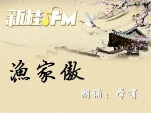 广西新闻网主播端午诵读:渔家傲【粤语】