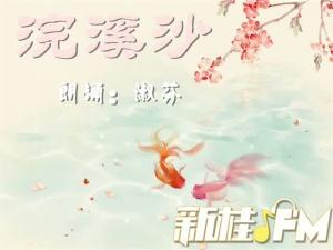 广西新闻网主播端午诵读:浣溪沙