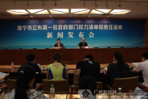南宁公布第一批政府部门权力和责任清单