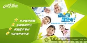 新华保险-健康福星增额(2014)重大疾病保险
