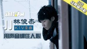 用声音绑住人心的天使:JJ林俊杰的KTV金曲