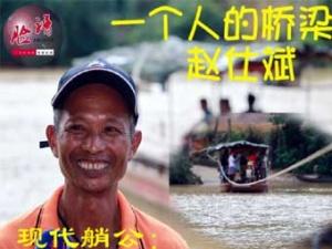 [脸谱]一个人的桥梁 现代艄公赵仕斌
