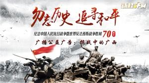 抗战胜利70周年广播公益广告:抗战中的广西