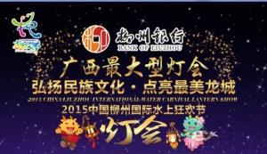 2015柳州国际水上狂欢节灯会摄影比赛开始