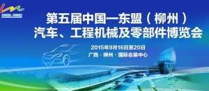 第五届中国-东盟(ag电子游艺官网)汽博会