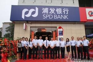 浦发银行柳州高新开发区小微支行隆重开业