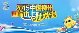 2015中国柳州国际水上狂欢节网络专题