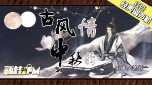 【中秋特辑】红豆经典留声机:古风情 中秋韵
