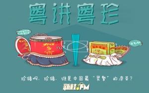 """粤讲粤珍:谁是中国最""""灵擎""""的凉茶?"""