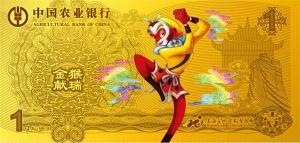 中国农业银行推出2016金猴献瑞贵金属产品