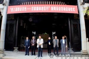 百家媒体坐高铁去百色新闻采访活动27日启动(图)