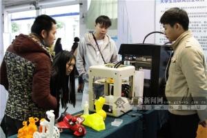 广西科技周再现3D打印 创业团队把技术带进校园
