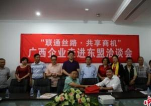 广西企业走进东盟洽谈会在金边举行 洽谈经贸