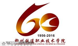 柳州铁道职业技术学院60周年庆专题