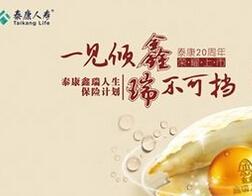 """""""泰康鑫瑞人生保险计划""""荣耀上市"""