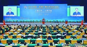 2016中国-东盟产能合作高层论坛:深化产能合作 开创美好未来